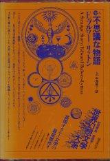【不思議な物語 世界幻想文学大系32A・B 上下全2冊揃】E・ブルワー=リットン
