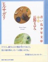 【ヒルサガリ 青い鳥少年文庫2】(サイン本)長野まゆみ