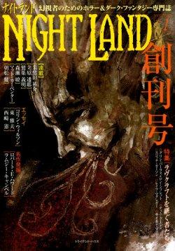画像1: 【NIGHT LAND 創刊号】