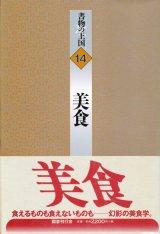 【書物の王国 14 美食】