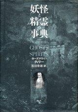 【妖怪と精霊の事典】ローズマリ・E・グィリー