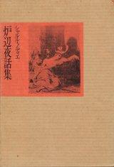 【炉辺夜話集 幻想作品集成】シャルル・ノディエ
