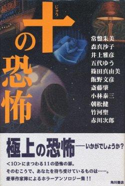 画像1: 【十の恐怖】