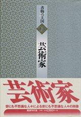 【書物の王国 13 芸術家】