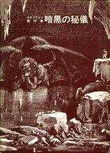 【ラヴクラフト傑作集 暗黒の秘儀】H・P・ラヴクラフト