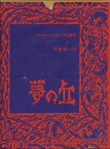 【夢の丘 アーサー・マッケン作品集成4】アーサー・マッケン