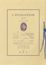 【L'EVOCATION Vol.IV 夭折詩人小特輯】