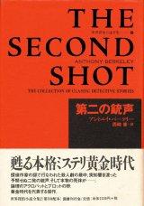 【第二の銃声 世界探偵小説全集2】アントニイ・バークリー