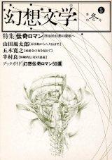 【幻想文学 第5号 伝奇ロマン】