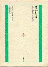 【さかしま 美と頽廃の人工楽園】J・K・ユイスマンス著/澁澤龍彦訳