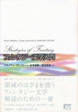 【ファンタジー文学入門】ブライアン・アトベリー