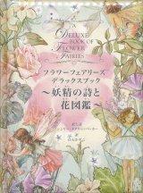 【フラワーフェアリーズ デラックスブック〜妖精の詩と花図鑑〜】