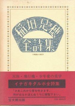 画像1: 【稲垣足穂全詩集】