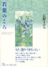 【若葉のころ】(サイン本)長野まゆみ