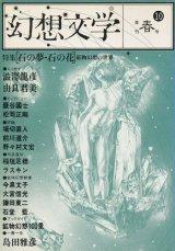 【幻想文学 第10号 石の夢・石の花 鉱物幻想の世界】