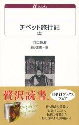 【チベット旅行記 白水Uブックス 上下2冊揃】川口慧海