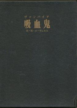 画像1: 【吸血鬼(ヴァンパイア)】H・H・エーヴェルス
