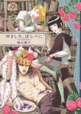 【ゆきしろ、ばらべに―少年傑作集―】鳩山郁子