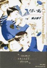 【青い菊】鳩山郁子
