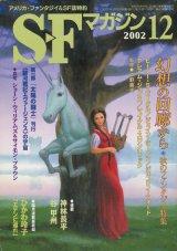 【SFマガジン 特集「幻想の画廊から 秋のファンタジー特集」】2002/12月号