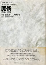 【魔術 理論と実践  】アレイスター・クロウリー