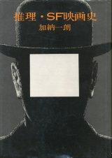 【推理・SF映画史】加納一朗