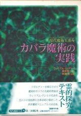 【カバラ魔術の実践 現代魔術大系4】ウィリアム・G・グレイ