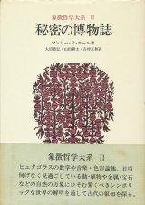 【秘密の博物誌 象徴哲学大系2】マンリー・P・ホール