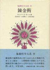【錬金術 象徴哲学大系4】マンリー・P・ホール