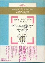 【ヴェールを脱いだカバラ】S・L・マグレガー・メイザース