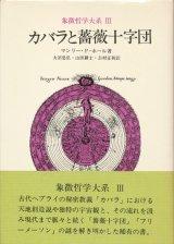 【カバラと薔薇十字団 象徴哲学大系3】マンリー・P・ホール
