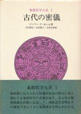 【古代の密儀 象徴哲学大系1】マンリー・P・ホール