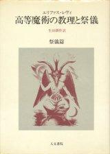 【高等魔術の教理と祭儀 教理篇・祭儀篇2冊揃】エリファス・レヴィ