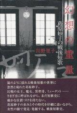 【幻想の重量――葛原妙子の戦後短歌】川野里子