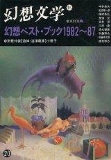 【幻想文学 第20号 幻想ベスト・ブック1982〜87 別冊付録「追悼・澁澤龍彦」小冊子】