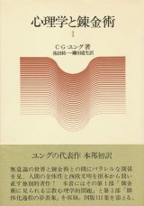 【心理学と錬金術 1・2巻揃】C・G・ユング