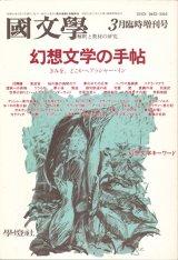 【國文學 幻想文学の手帖 きみを、どこかへアッシャー・イン】