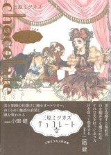 【三原ミツカズ作品集 チョコレート】(サイン本)三原ミツカズ