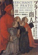 【プラートの商人 中世イタリアの日常生活】イリス・オリーゴ