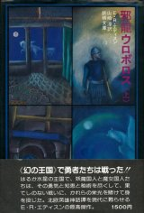 【邪龍ウロボロス(上) 妖精文庫13】E・R・エディスン
