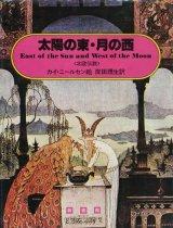 【太陽の東・月の西  】カイ・ニールセン