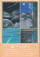 【ジンボー 妖精文庫23】アルジャナン・ブラックウッド