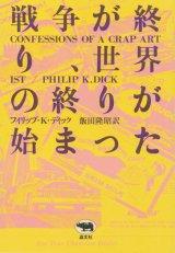 【戦争が終わり、世界の終りが始まった】フィリップ・K・ディック