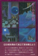 【影の谷年代記 妖精文庫22】ロード・ダンセイニ