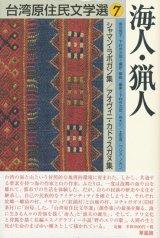 【台湾原住民文学選7 海人・猟人】