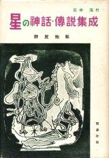 【星の神話・伝説集成 日本及海外篇】野尻抱影