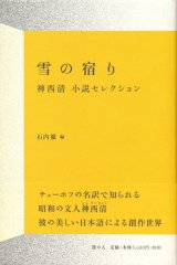 【雪の宿り 神西清小説セレクション】神西清
