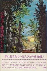 【心地よく秘密めいたところ 上下巻揃 妖精文庫3・4】ピーター・S・ビーグル