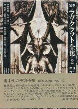 【定本 ラヴクラフト全集2】H・P・ラヴクラフト