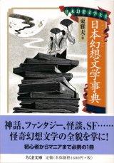 【日本幻想文学事典 日本幻想文学大全】東雅夫編